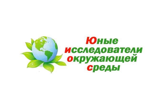 Конкурс юных исследователей окружающей среды